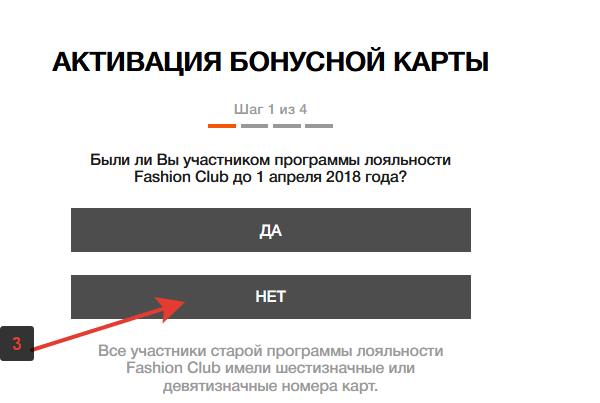 Карта Fashion Club - Отвечаем на поставленный вопрос